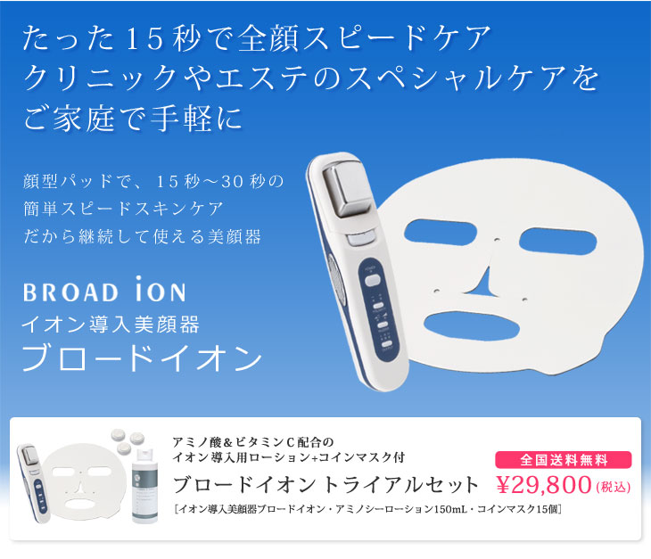 15秒イオン導入美顔器&専用コスメ。ブロードイオン