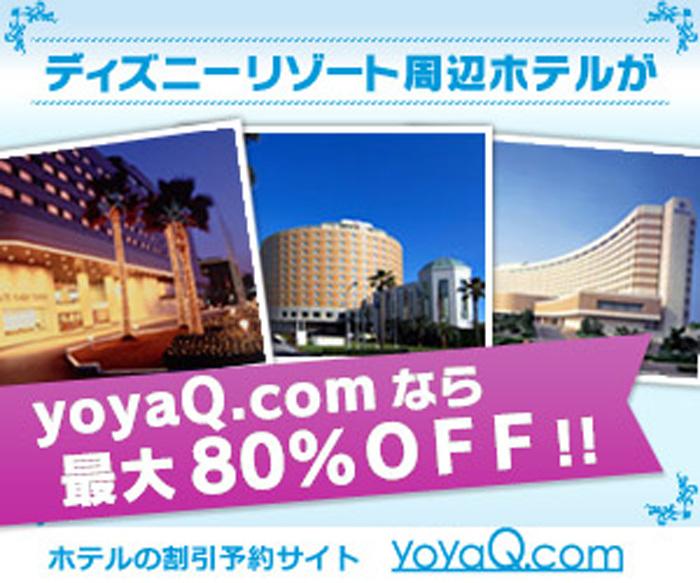 yoyaQ.comでお得にホテル・旅館の割引予約。最大80%OFF