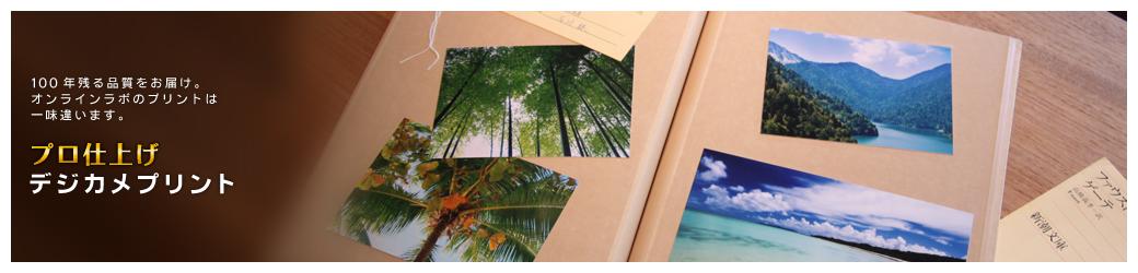 デジカメ写真プリント、フォトブック、ポストカード、フォトグッズのオンラインラボ
