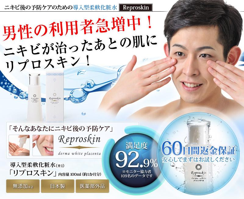 男性のニキビ跡にも!導入型柔軟化粧水Reproskin(リプロスキン)