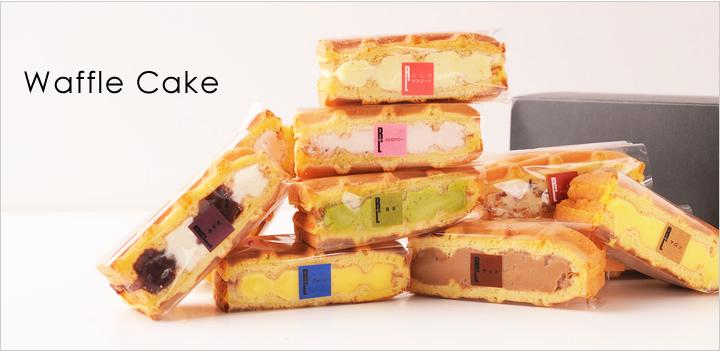 ワッフル・ケーキの店エール・エル R.L。実際に注文してみました