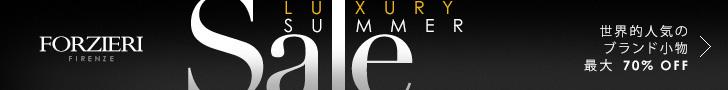 ラグジュアリーファッションアイテム通販。フォルツィエリ